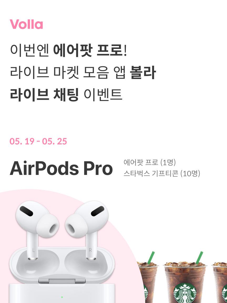 라이브 마켓 모음 앱 볼라에서 라방 참여하고, 에어팟 프로 받아가자!