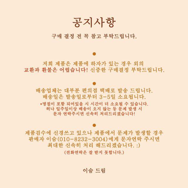 이숨(e.sooom) - 하찮은 친구들_짝눈이ver.